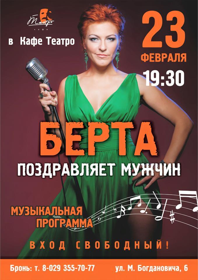 Певица Берта. Живая музыка в Минске