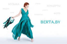 Официальный сайт певицы Берты