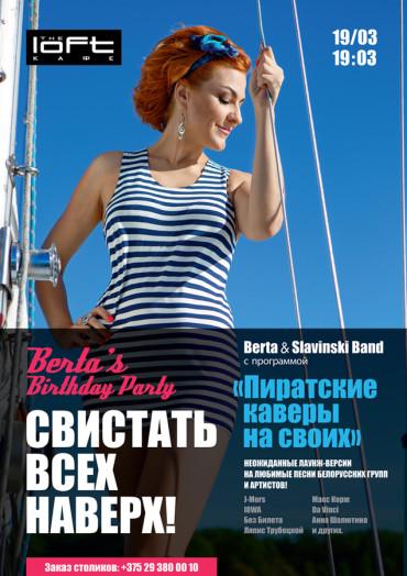 Певица Берта. Кавер-группа в Минске